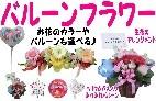 生花のバルーンフラワー