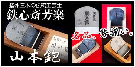 伝統工芸士、鉄心斎芳楽 - 山本鉋製作所