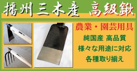農業・園芸に! 播州三木産 高級鍛造鍬