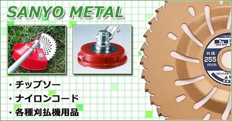 三陽金属 チップソー、刈払機用品