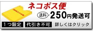 メール便250円発送可