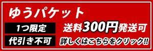 ゆうパケット300円発送可