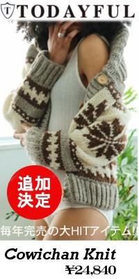 TODAYFUL(トゥデイフル)Cowichan Knit