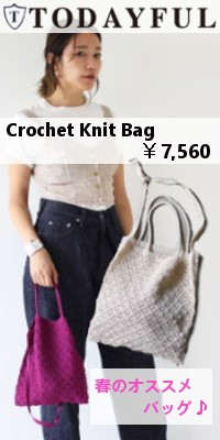 TODAYFUL(トゥデイフル)Crochet Knit Bag