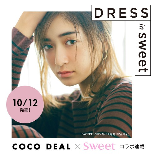 cocodeal-sweet