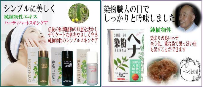 純植物性、ハーティハート化粧水、敏感肌用、100%植物、無添加、純粋、ヘナ、髪染め