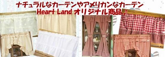 ナチュラルなカーテンやアメリカンなカーテン