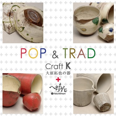 シリーズ:POP&TRAD
