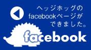 facebookページはコチラ