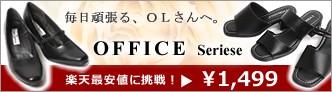 OFFICE Serise