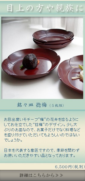 """お目出度いモチーフ""""梅""""の花弁を捻るようにしてお仕立てした""""捻梅""""のデザイン。少し大ぶりのお皿なので、お菓子だけでなく料理などを盛り付けていただいてもよろしいのではないでしょうか。  日本を代表する意匠ですので、季節を問わずお使いいただきやすい品となっております。"""