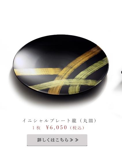 イニシャルプレート龍丸皿