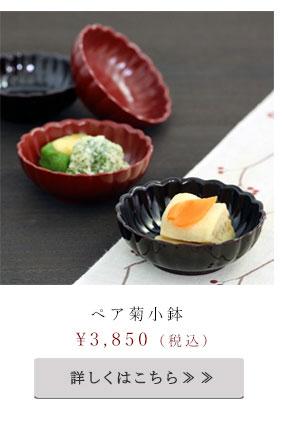 ペア菊小皿