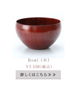 Bowl欅