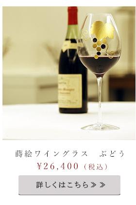 蒔絵ワイングラス