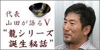 漆器山田平安堂代表山田健太が語る龍シリーズ