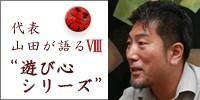 漆器山田平安堂代表山田健太が語る遊び心シリーズ