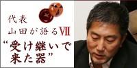 漆器山田平安堂代表山田健太が語る受け継ぎたい器