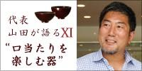 漆器山田平安堂代表山田健太が語る口当たりの良い器