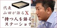 漆器山田平安堂代表山田健太が語るステーショナリー