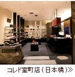 直営店のご案内 コレド室町店(日本橋)