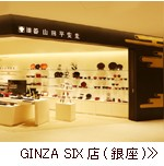 直営店のご案内 GINZA SIX店(銀座)