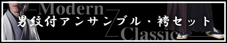 男紋付アンサンブル・袴セット