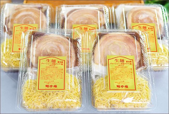 チャーシュー麺パック画像
