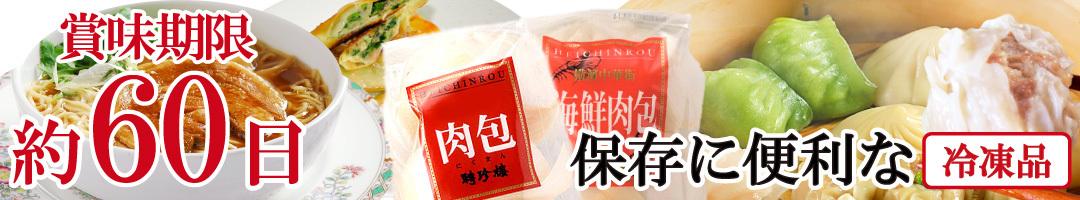 保存に便利な冷凍品
