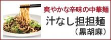 汁なし坦々麺(黒胡麻)