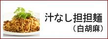 汁なし坦々麺(白胡麻)