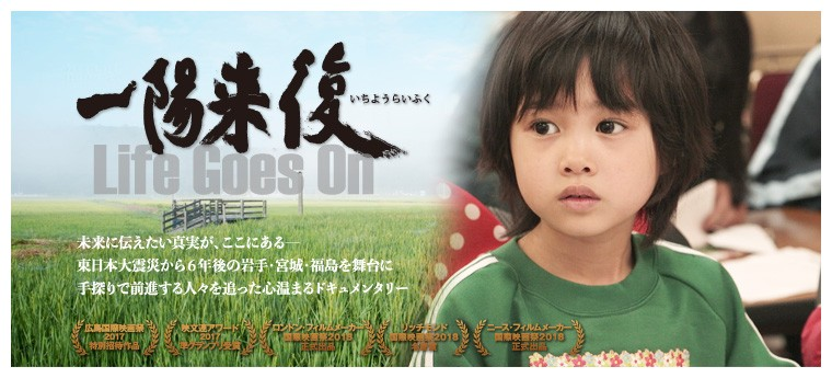 映画『一陽来復 Life Goes On』公式サイト|Life Goes On