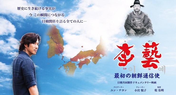李藝-最初の朝鮮通信使