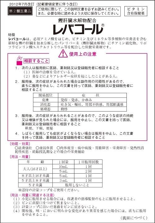 レバコール 250ml×4 【第2類医薬品】 説明書 1