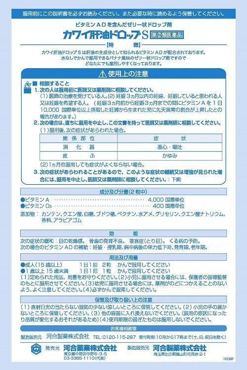 カワイ肝油ドロップS 説明書 1