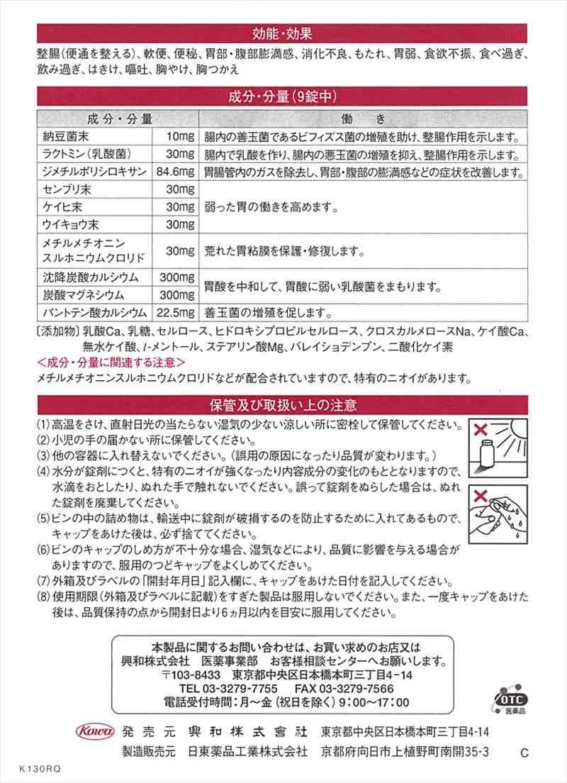 ザ・ガードコーワ整腸錠PC560錠 説明書 1