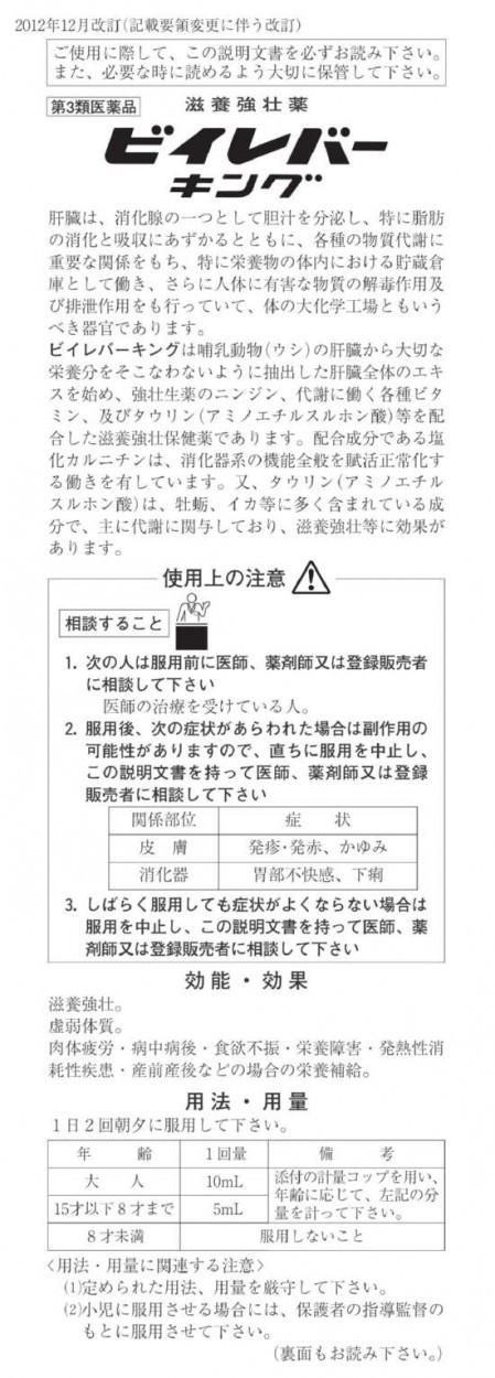 ビイレバーキング 500mL 【第3類医薬品】 説明書 1