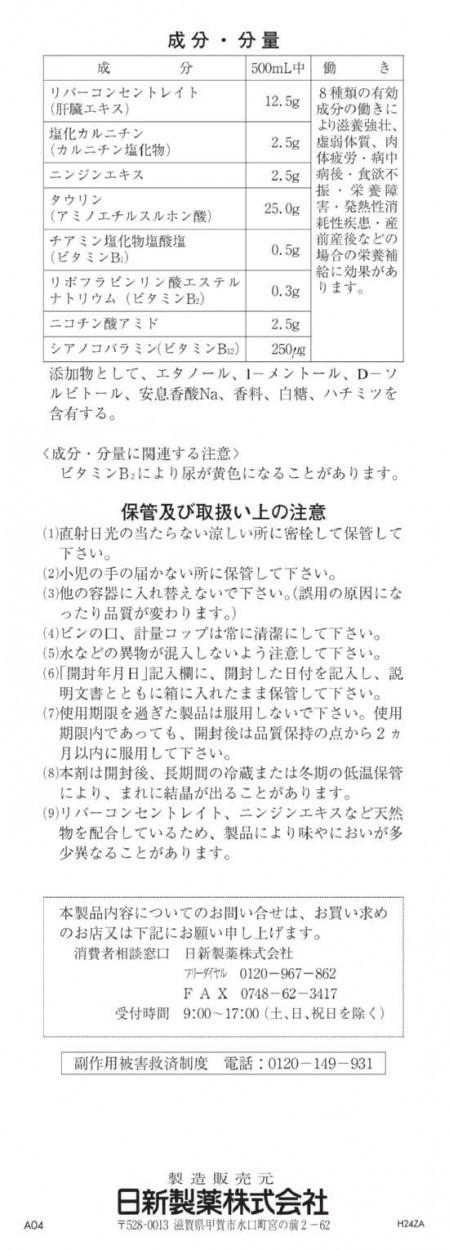 ビイレバーキング 500mL 【第3類医薬品】 説明書 2