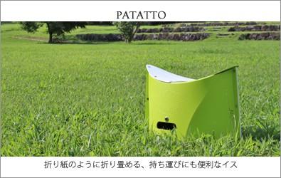 PATATTO 折り畳みイス