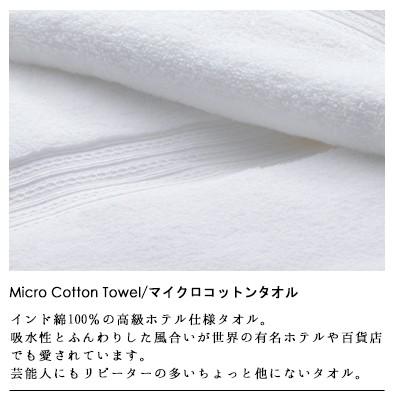 Micro Cotton マイクロコットン
