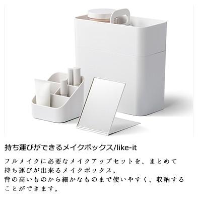 メイクBOX