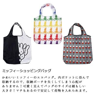 Miffyショッピングバッグ
