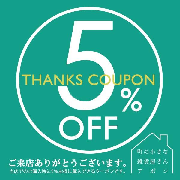 ご購入感謝5%OFFクーポン