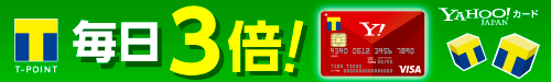 Yahoo! JAPANカードのご利用で毎日3倍