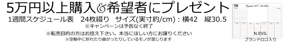 5万円以上購入プレゼントバナー
