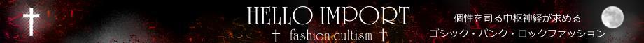 HELLO IMPORTファッションカルティズム