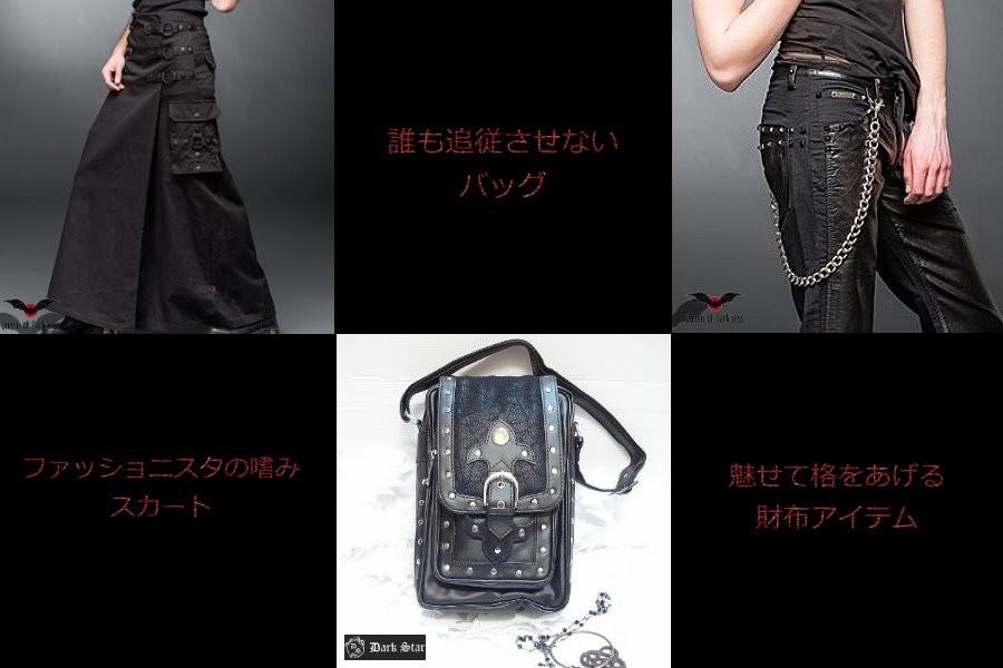 メンズカテゴリ,スカート,バッグ,財布,ウォレットチェーン