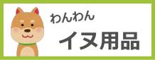 犬用品(ワンワン)
