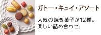 ガトー・キュイ・アソート 人気の焼菓子が12種楽しい詰め合わせ