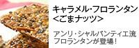 キャラメル・フロランタン<ごまナッツ>